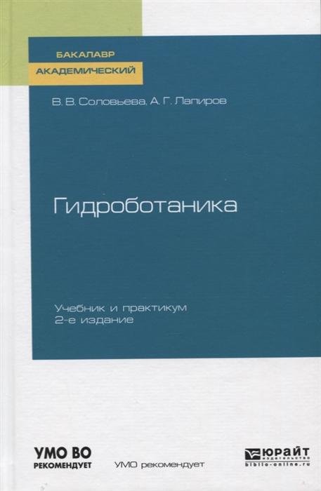 Гидроботаника Учебник и практикум