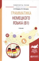 Грамматика немецкого языка (B1). Учебник для вузов