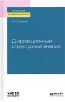 Дифракционный структурный анализ. Учебное пособие для академического бакалавриата