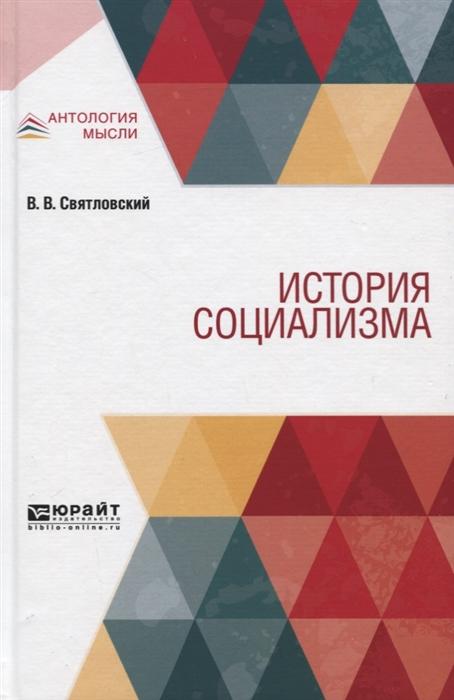 Святловский В. История социализма история политической эконеомии социализма