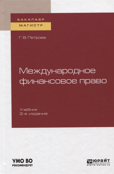 Петрова Г. Международное финансовое право Учебник цены