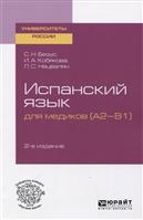 Испанский язык для медиков (A2-B1). Учебное посоюие для вузов