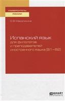 Испанский язык для филологов и преподавателей иностранного языка (В1—В2). Учебное пособие