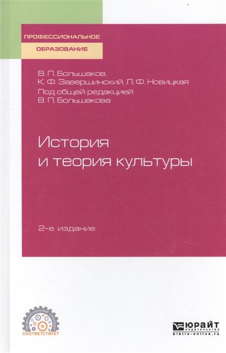 История и теория культуры Учебное пособие для СПО