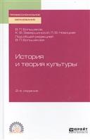 История и теория культуры. Учебное пособие для СПО