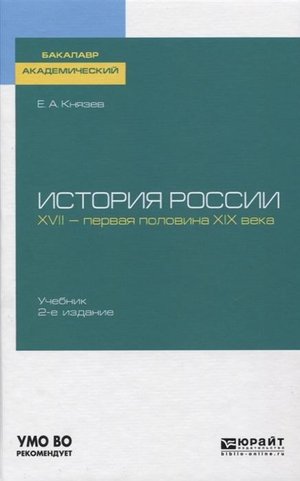 История россии XVII - первая половина XIX века Учебник для академического бакалавриата