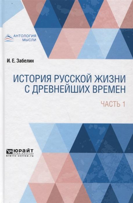 Забелин И. История русской жизни с древнейших времен Часть 1