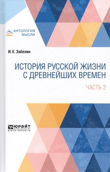 Забелин И. История русской жизни с древнейших времен В 2- частях Часть 2
