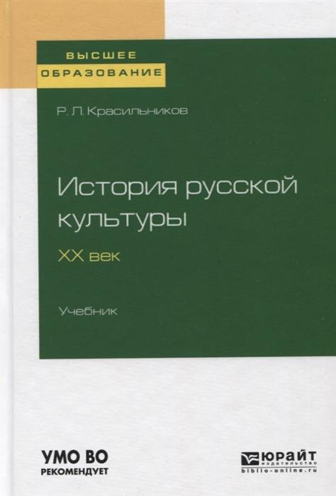 История русской культуры ХХ век Учебник