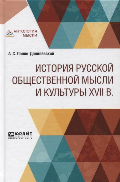 История русской общественной мысли и культуры XVII века