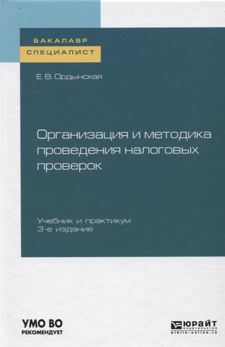 Ордынская Е. Организация и методика проведения налоговых проверок Учебник и практикум