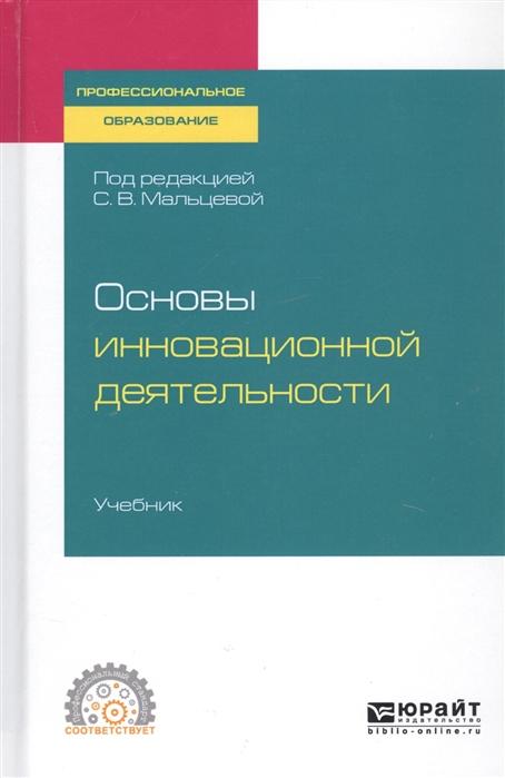 цены на Мальцева С. (ред.) Основы инновационной деятельности Учебник для СПО  в интернет-магазинах