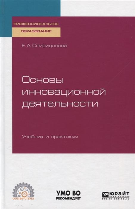 цены на Спиридонова Е. Основы инновационной деятельности Учебник и практикум  в интернет-магазинах