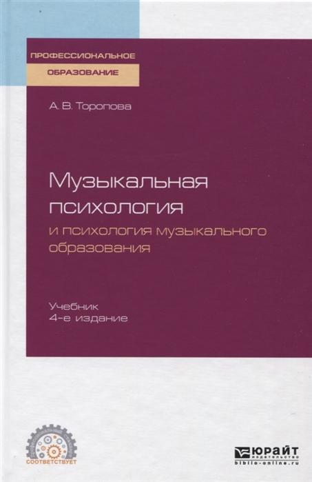 Музыкальная психология и психология музыкального образования Учебник