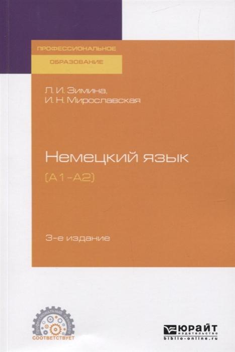 Немецкий язык А1-А2 Учебное пособие