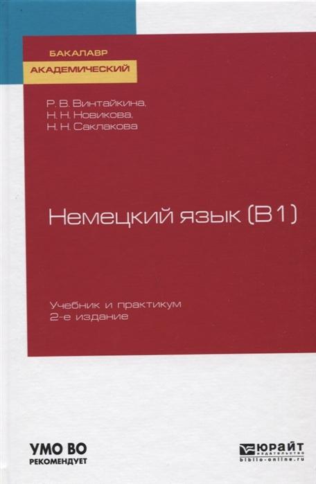 Винтайкина Р., Новикова Н., Саклакова Н. Немецкий язык B1 Учебник и практикум недорого