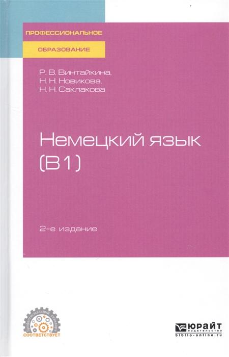 Немецкий язык В1 Учебное пособие для СПО