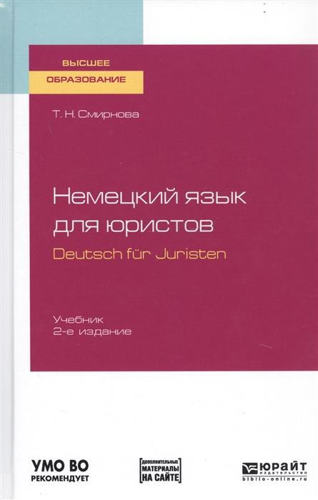 Смирнова Т. Немецкий язык для юристов Deutsch fur Juristen Учебник для вузов цена