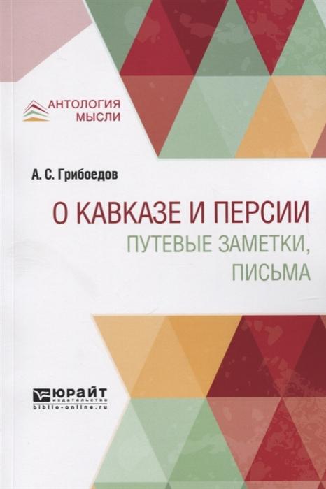 О Кавказе и Персии Путевые заметки письма