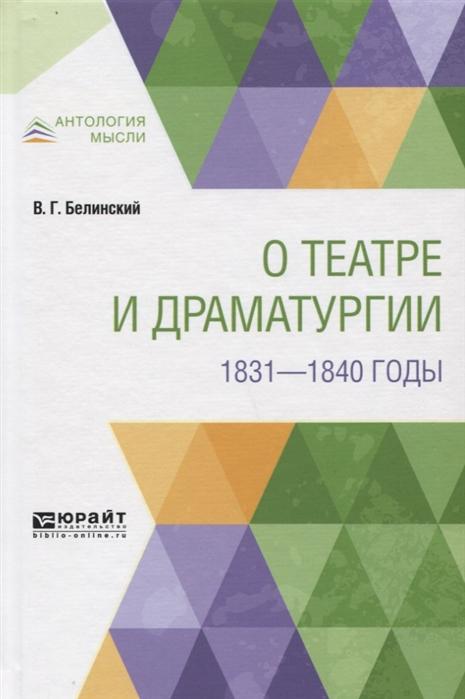 Белинский В. О театре и драматургии 1831-1840 годы