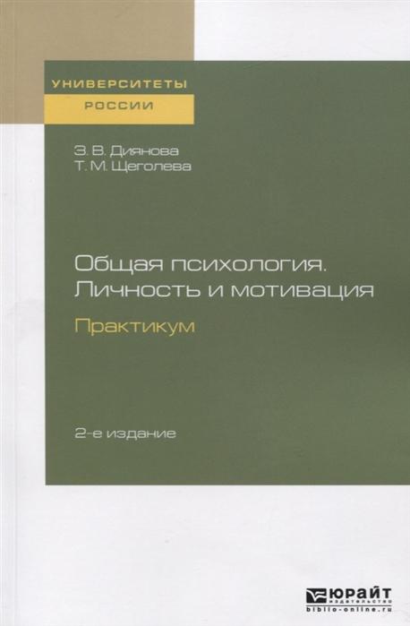 Общая психология Личность и мотивация Практикум Учебное пособие