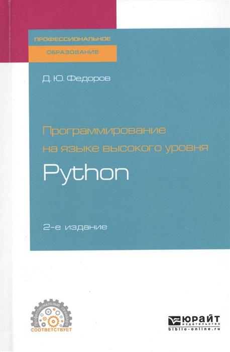 Федоров Д. Программирование на языке высокого уровня Python Учебное пособие для СПО недорго, оригинальная цена