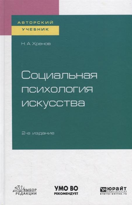 Хренов Н. Социальная психология искусства Учебное пособие социальная психология поведения учебное пособие
