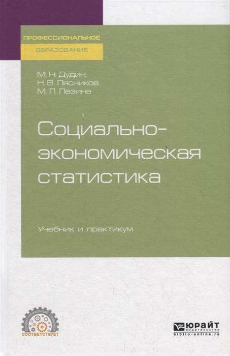 Социально-экономическая статистика Учебник и практикум