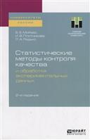 Статистические методы контроля качества и обработка экспериментальных данных. Учебное пособие