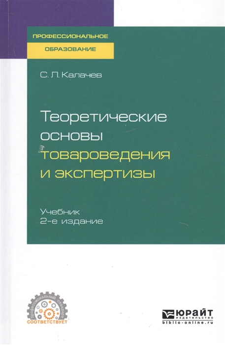 Теоретические основы товароведения и экспертизы Учебник для СПО