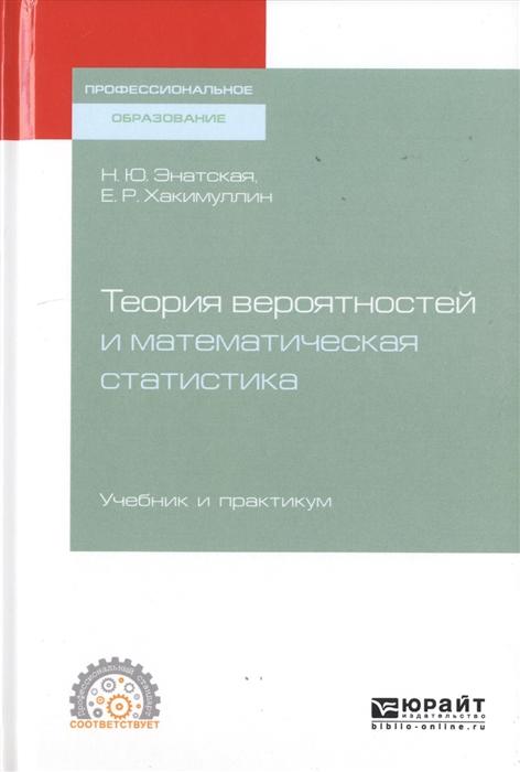 Энатская Н., Хакимуллин Е. Теория вероятностей и математическая статистика Учебник и практикум для СПО цена в Москве и Питере