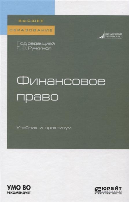Ручкина Г. (ред.) Финансовое право Учебник и практикум для вузов