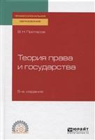 Теория права и государства. Учебное пособие