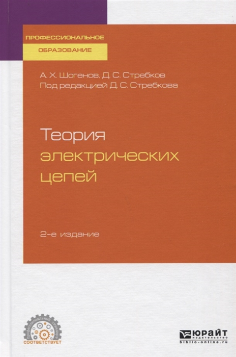 Шогенов А., Стребков Д. Теория электрических цепей Учебное пособие цены онлайн