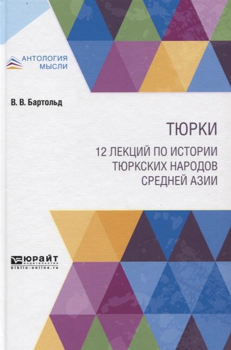 Тюрки 12 лекций по истории тюркских народов Средней Азии