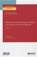 Физиология репродуктивной системы млекопитающих. Часть 1. Учебник