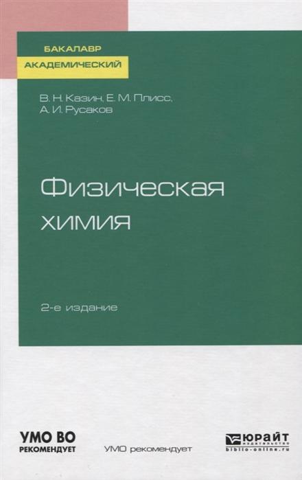 Физическая химия Учебное пособие для академического бакалавриата