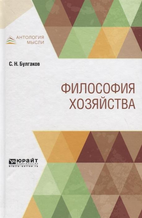 купить Булгаков С. Философия хозяйства онлайн