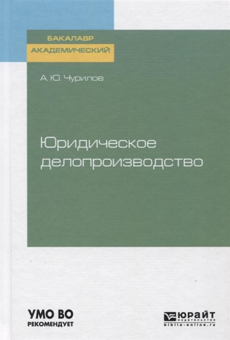 Юридическое делопроизводство Учебное пособие