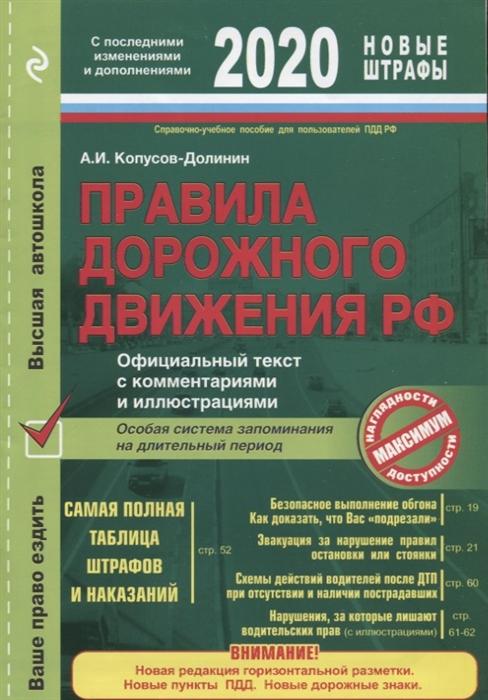 Правила дорожного движения Российской Федерации на 2020 год Официальный текст с комментариями и иллюстрациями