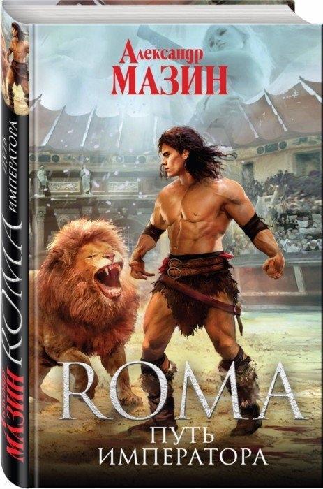Мазин А. ROMA Путь Императора
