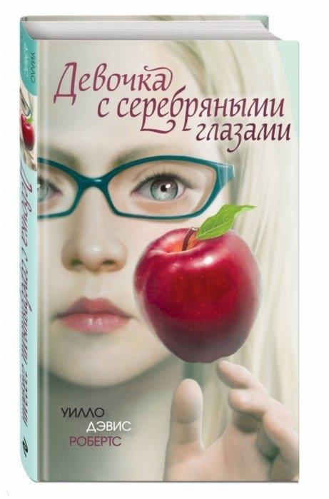 Робертс У. Девочка с серебряными глазами