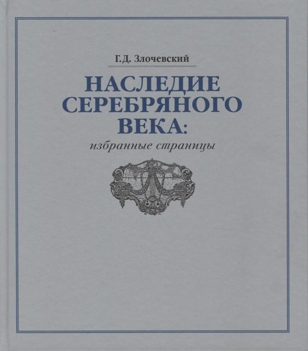 Злочевский Г. Наследие Серебряного века избранные страницы