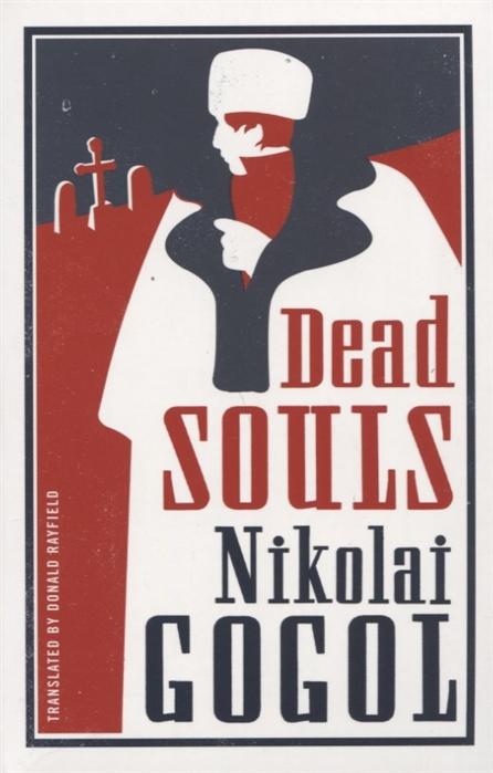 цены Gogol N. Dead Souls