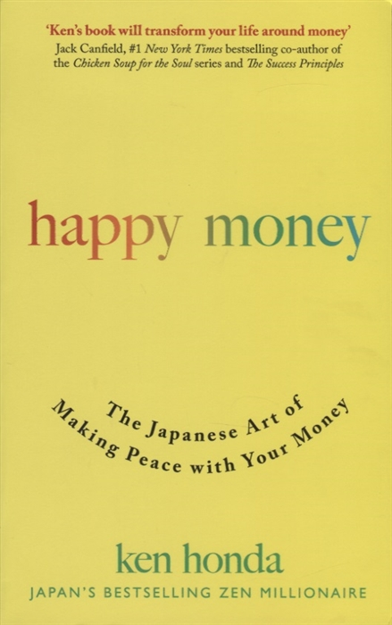 Honda K. Happy Money The Japanese Art of Making Peace with Your Money стоимость