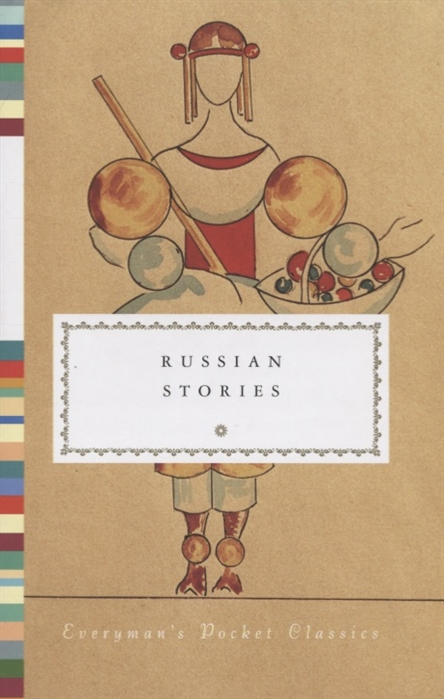 Keller Ch. (ed.) Russian Stories цена и фото