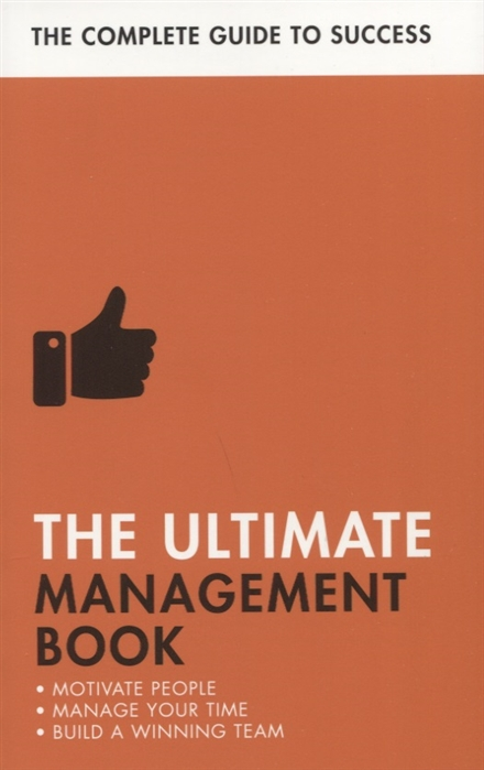 Manser M., Dr Barry N., Cumberland Kamp D. The Ultimate Management Book