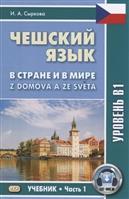 Чешский язык. В стране и в мире / Z domova a ze sveta. Уровень В1. Учебник. Часть 1