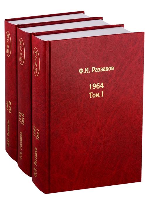 Жизнь замечательных времен Шестидесятые 1964 В 3 томах комплект из 3 книг