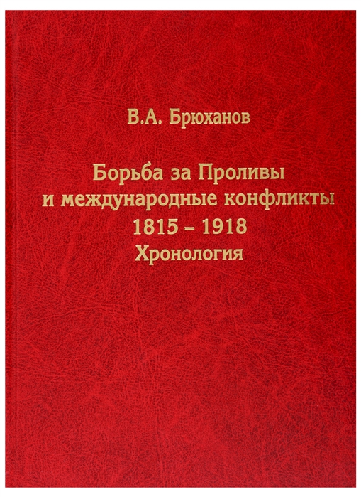 Брюханов В. Борьба за Проливы и международные конфликты 1815 1918 Хронология